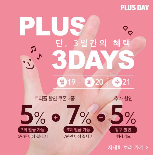 W39 Plus3days