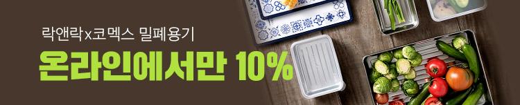 코멕스, 락앤락 밀폐용기 신상품 온라인만 10%