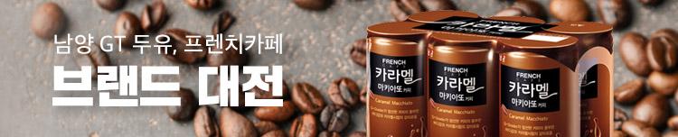 남양 GT 두유, 프렌치카페 브랜드 대전