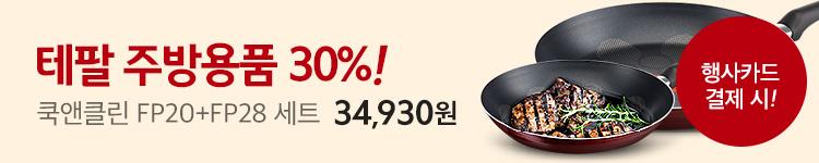 테팔 주방용품 30% 카드 할인/코렐 온라인만 단독 30%