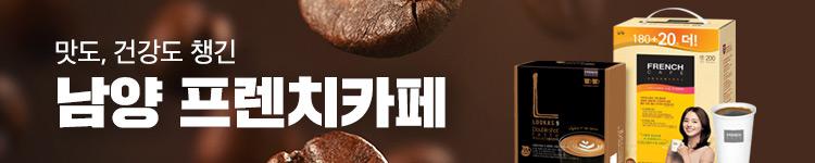 남양 프렌치카페 커피,두유,차류