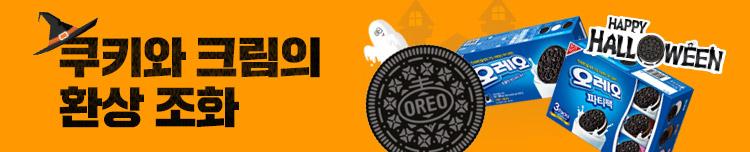 쿠키와 크림의 환상 조화 -오레오