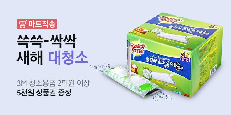 3M 청소용품 2만↑ 5천원 상품권 증정