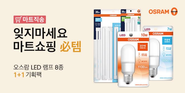 오스람 LED 램프 & 멀티 코드 기획팩