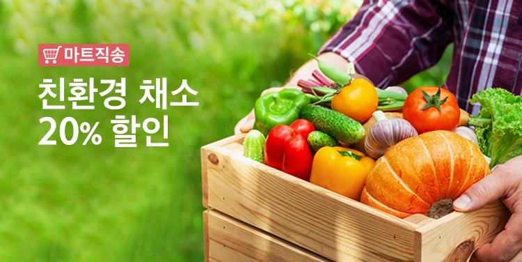 친환경 채소 온라인만 20%