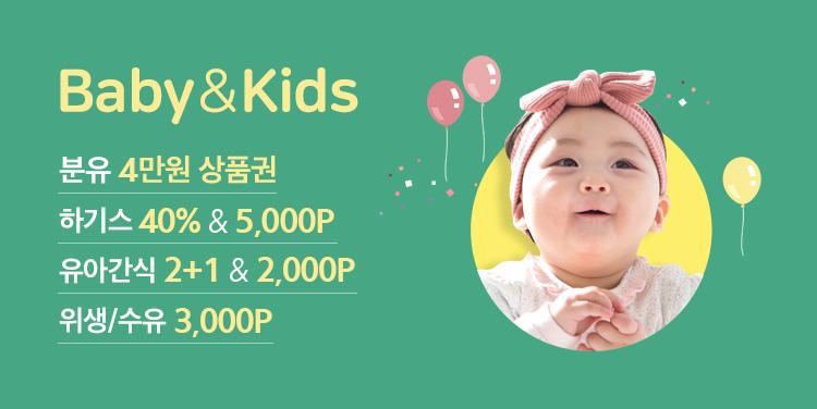 Baby&Kids 하기스 3개↑40%