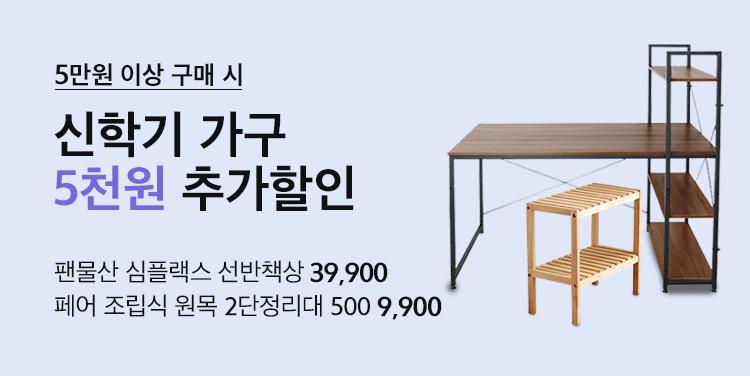 IKEYO◆ 신학기 가구로 우리집 이케요!