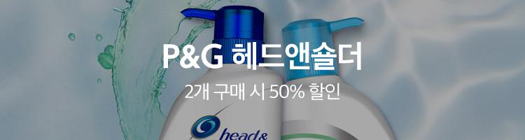 P&G 헤드앤숄더 2개 구매시 50% 할인