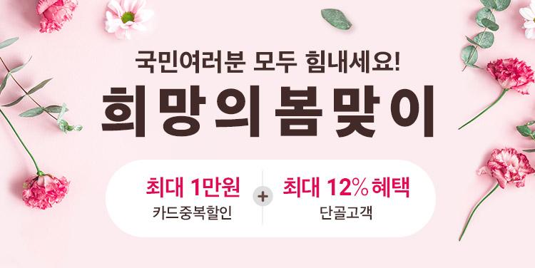 0401_희망의봄맞이