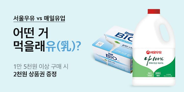 서울우유 vs 매일유업