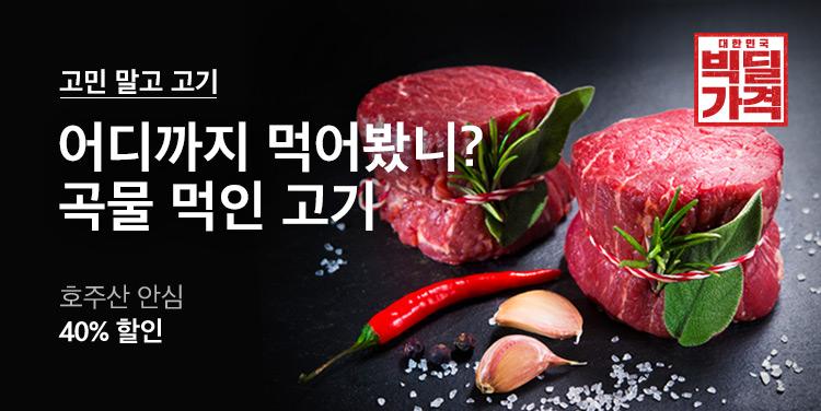 어디까지 먹어봤니? 곡물 먹인 고기