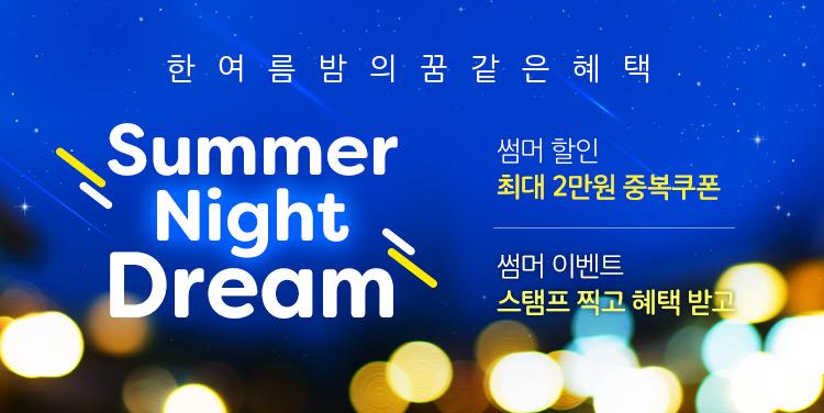 07.01_summer night dream