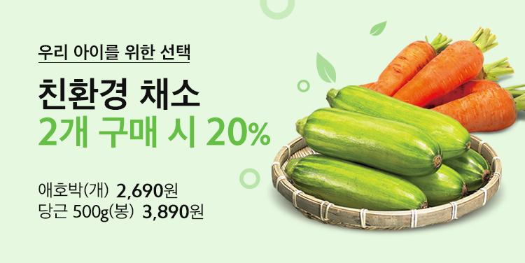 친환경 채소 2개 구매시 20%할인