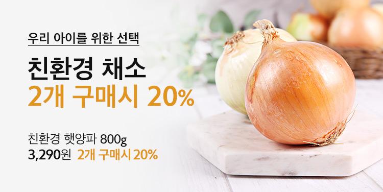 친환경 채소 2개 구매시 20%