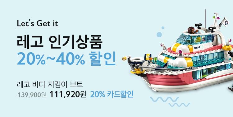 레고 인기상품 카드 20%~40%할인