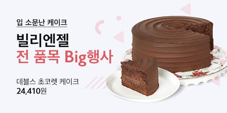 빌리엔젤 CAKE