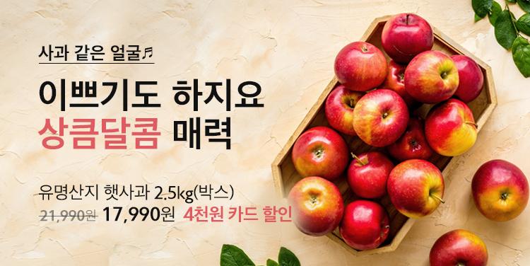 사과 같은 얼굴♬