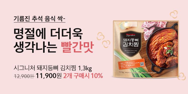 기름진 추석 음식 싹-